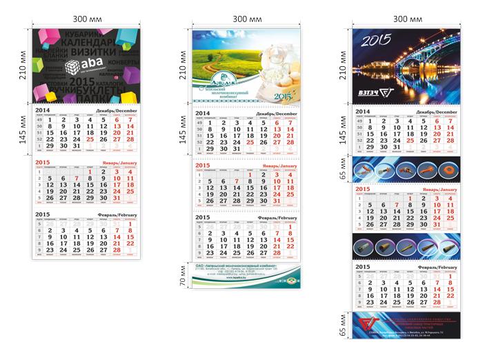 Квартальные календари Image