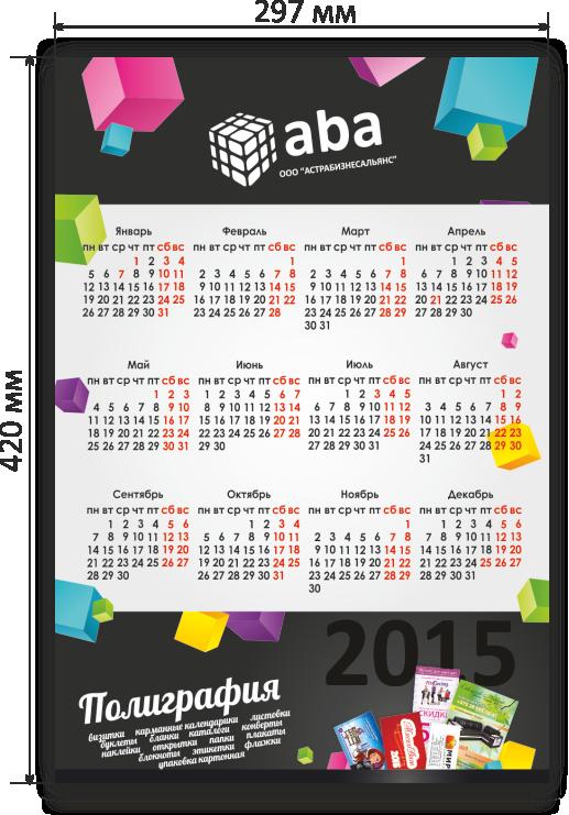 Настенные календари Image